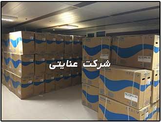 انبار فروشگاه لوازم خانگی مهاباد کالا