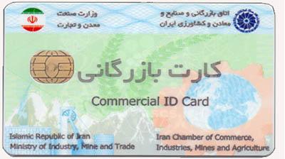 کارت وزرات صنعت معدن تجارت