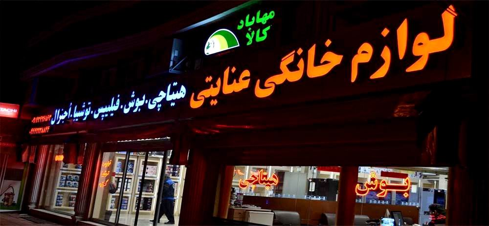 فروشگاه لوازم خانگی اینترنتی هیتاچی ایران